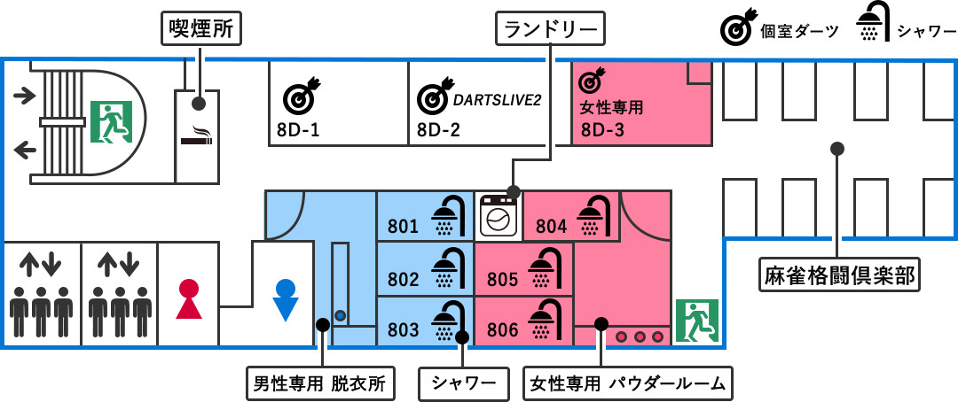 8F シャワー・個室ダーツ・麻雀格闘ゲームの各ブース
