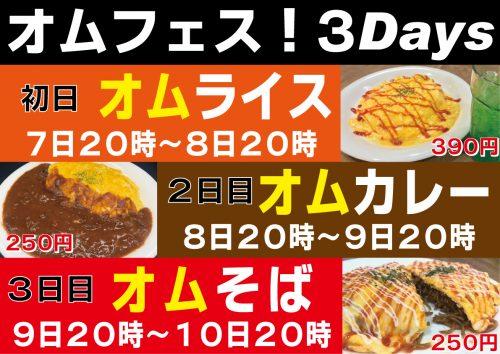 素敵なオムフェス3日間 初日オムライス 390円 2日目オムカレー 250円 三日目オムソバ 250円 5月7日20時から5月10日20時まで