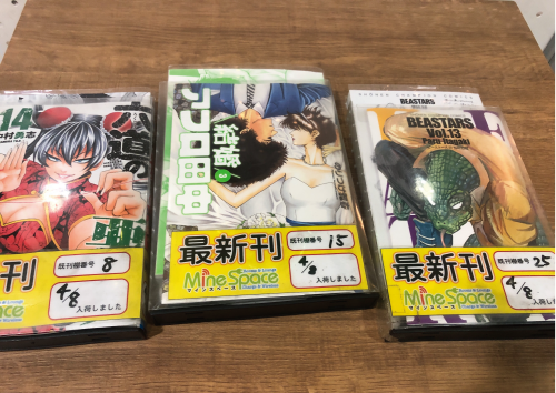 4月8日新刊入荷 ビースターズ13巻 六道の悪女たち14巻 結婚アフロ田中3巻