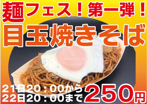麺フェス!第一弾!目玉焼きそば 250円 21日20:00から22日20:00まで