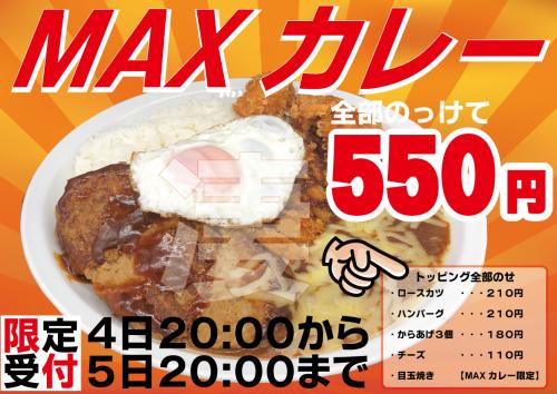 MAXカレー トッピング全部乗せ 5月4日20:00から5月5日20:00まで受付 550円
