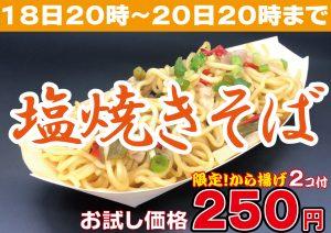 塩焼きそば 250円 から揚げ2個付き お試し価格 18日20時から20日20時まで