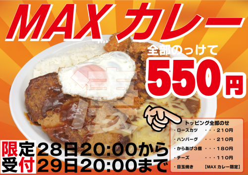 MAXカレー トッピング全部乗せ 550円 ロースカツ チーズ ハンバーグ から揚げ3個 目玉焼き