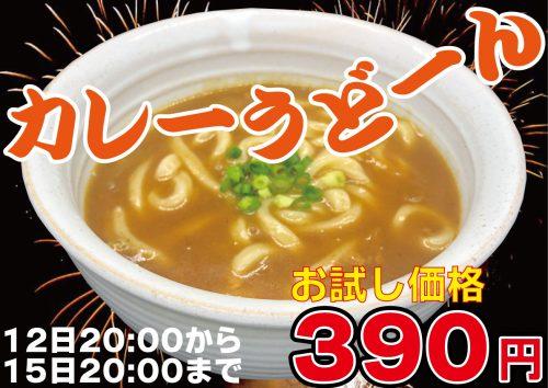 カレーうどん 新登場 サンキュー価格390円 12日20:00から15日20:00までの限定受付
