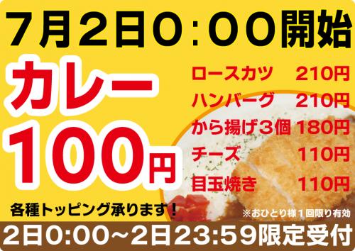 100円カレー トッピング各種 7月2日0:00から23:59まで