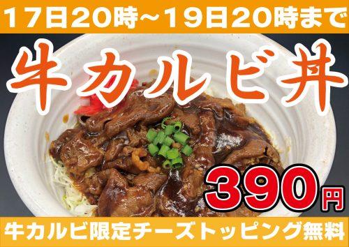 【モ~~~~~っとうなっちゃう美味しさ】牛カルビ丼を特別価格の390円で食べれちゃう!! しかも、今回はチーズトッピング無料です!! 2020年1月17日20:00~1月19日20:00まで♪
