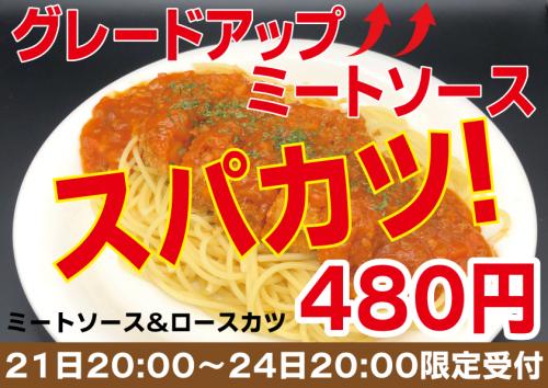 ミートソース+ロースカツ=スパカツ!!480円!!!! 2020年1月21日20:00~1月24日20:00限定受付♪