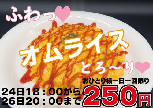 とろ~りとろとろのオムライスが250円!! お一人様一日一回限りだっちゅうの♡ 2020年1月24日18:00~1月26日20:00まで♪