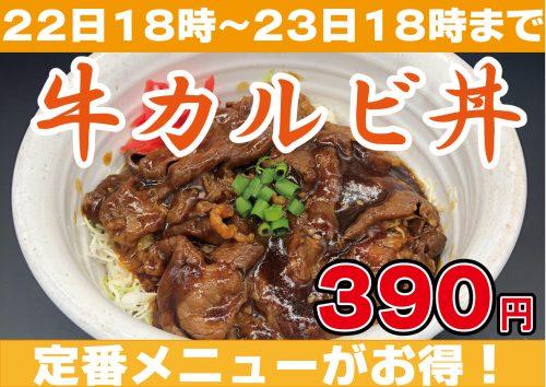 【モ~~~~~っとうなっちゃう美味しさ】牛カルビ丼を特別価格の390円で食べれちゃう!! 2020年2月22日18:00~2月23日18:00まで♪