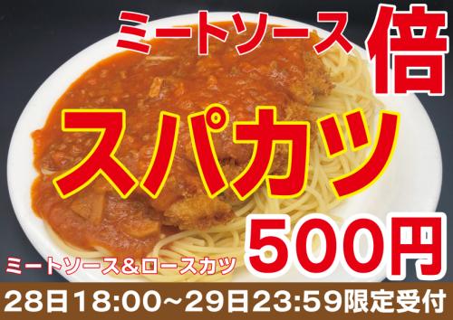 ミートソース倍 スパカツ 500円 ミートソース&ロースカツ 28日18:00~29日23:59限定受付