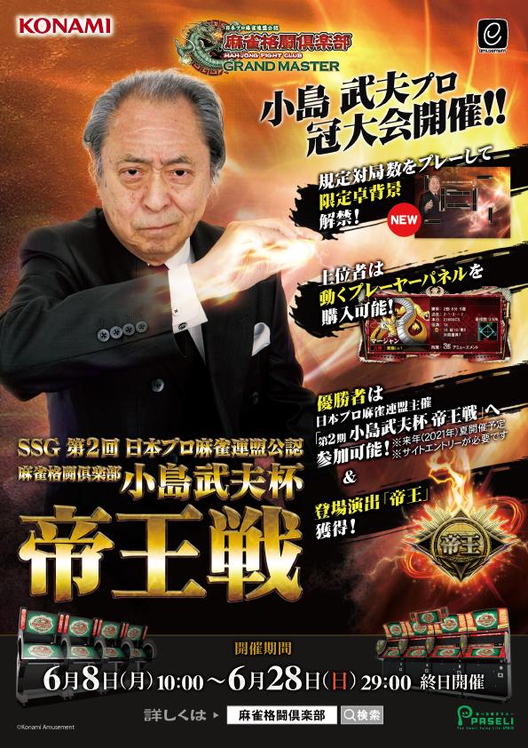 麻雀格闘倶楽部 小島武夫杯 帝王戦 6月8日10:00~6月28日29:00 終日開催