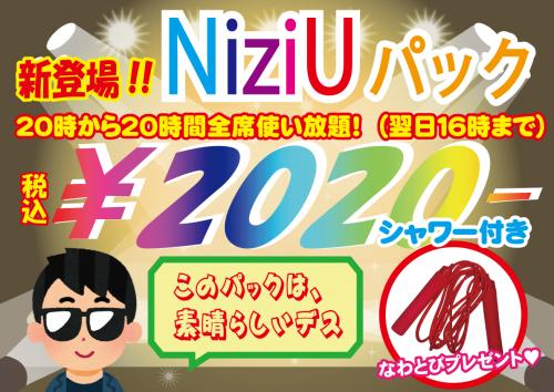 新登場!NiziUパック 20時から20時間全席使い放題! 翌日16時まで 税込2,020円シャワー付き なわとびプレゼント