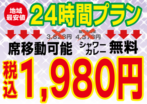 地域最安値 24時間プラン 1,980円 席移動可能 シャワー無料 カレー無料
