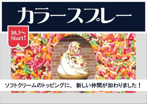 カラースプレー トッピングコーナーに新登場 ソフトクリームとご一緒にどうぞ