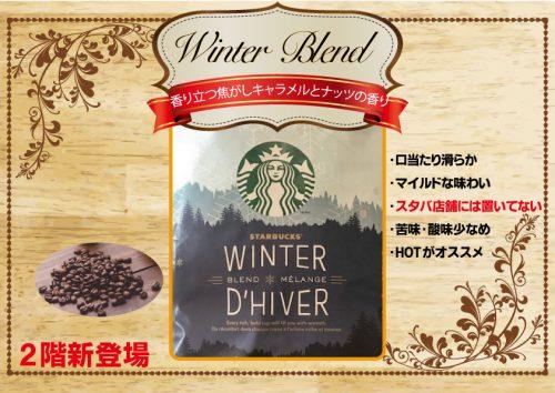 スタバにはないコーヒー豆 ウィンターブレンド 限定導入 キャラメルの香り
