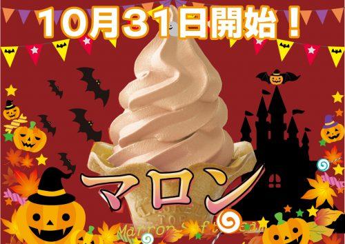 10月31日登場 限定ソフト マロンソフトクリーム
