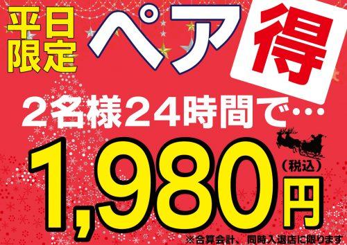 ペア得 24時間2名様で1980円 平日限定