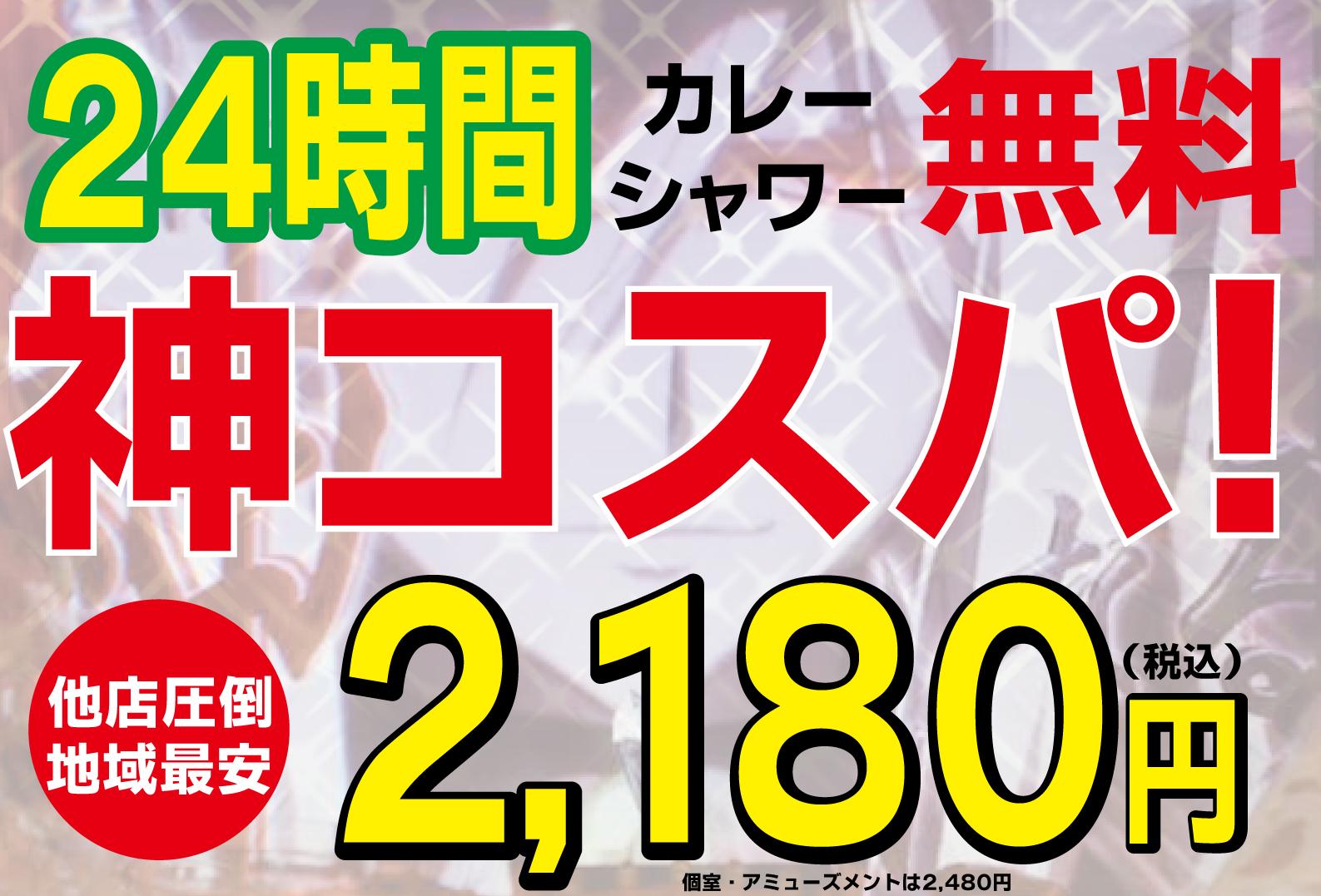 神コスパ 24時間プラン2,180円 カレー シャワー無料