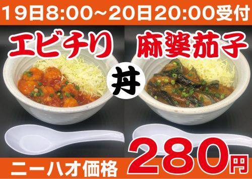 マインスペース】エビチリ丼と麻婆茄子丼が280円