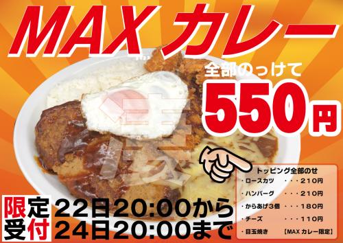 週末開催22日20時から24日20じまで!トッピング全部乗せMAXカレーが特別価格550円で登場