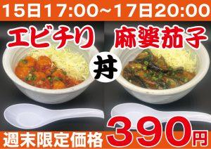 マインスペース池袋北口店15日17:00から17日20:00開催!エビチリ丼と麻婆茄子丼が限定特価の390円