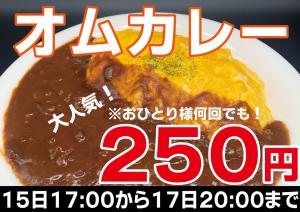 3月15日17:00から17日20:00まで開催!オムカレーが250円!