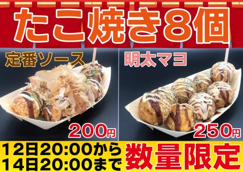 たこ焼き8個 200円 たこ焼き明太マヨ250円 4月12日20:00から14日20:00まで 数量限定