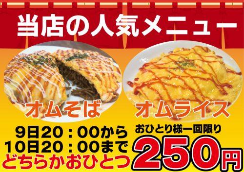 4月9日20:00から4月10日20:00まで開催 オムそばとオムライスが250円 人気メニュー
