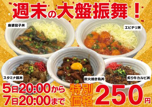 4月5日20:00から7日20:00まで 丼5種が250円 お得 エビチリ丼 麻婆茄子丼 牛カルビ丼 豚スタミナ丼 炭火焼き鳥丼
