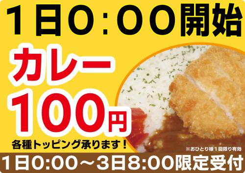 令和元年記念 カレー100円 5月1日0:00から5月3日8:00限定 各種トッピング承ります