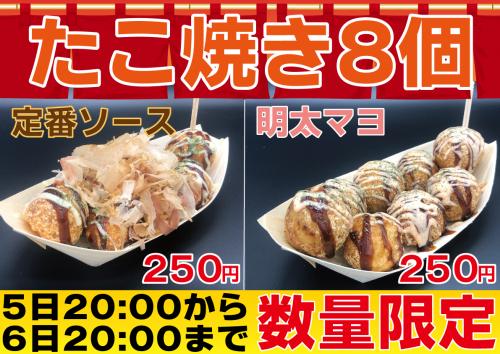 たこ焼き8個 250円 定番ソース 明太マヨ 5月5日20:00から5月6日20:00まで