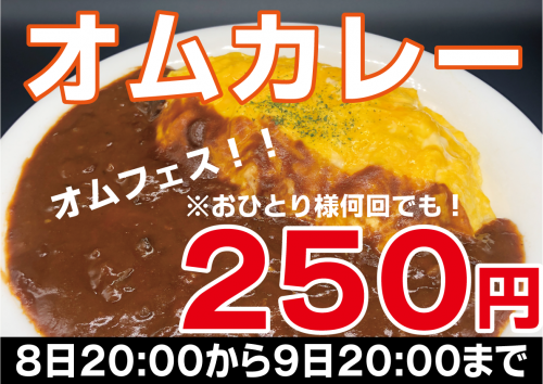 オムカレー 250円 オムフェス2日目 8日20:00から9日20:00まで