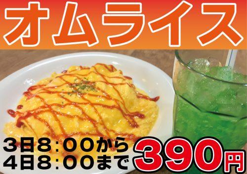 5月3日8:00から5月4日8:00まで オムライス390円 特別価格 マインスペース池袋北口店