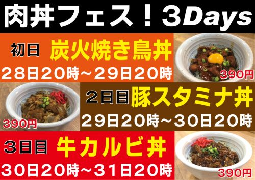 肉丼フェス!3Days 初日炭火焼鳥丼390円 2日目豚スタミナ丼390円 3日目牛カルビ丼390円