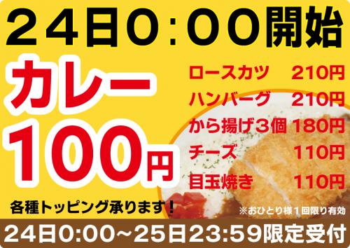 100円カレー 24日0:00から25日23:59まで トッピング充実 ロースカツ ハンバーグ から揚げ チーズ 目玉焼き