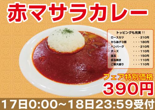 赤マサラカレー 390円 トッピング各種 17日0:00から18日23:59まで