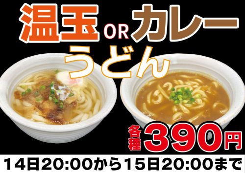 温玉うどん、カレーうどん、どちらも390円イベント開催\(^o^)/ 2020年1月14日20:00~1月15日20:00まで♪