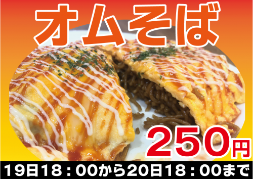 Wow! It is a delicious food!!!! その名もオムそば★ 大特価250円★ 2020年2月19日18:00~2月20日18:00まで♪