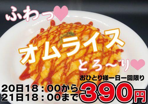 とろ~りとろとろのオムライスが390円!! お一人様一日一回限りだっちゅうの♡ 2020年2月20日18:00~2月21日18:00まで♪