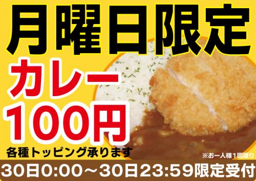 2020年3月30日0:00~30日23:59限定受付! カレー100円! お一人様一回限り♪