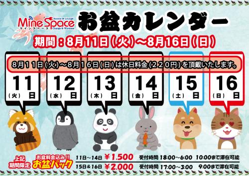 毎年恒例お盆カレンダーが登場 料金表を見やすくしたカレンダー 2020年8月11日~8月16日は休日料金200円を頂戴いたします。 また、期間限定でお盆パックも開催中★
