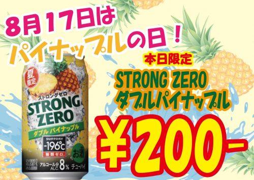 8月17日はパイナップルの日 8月17日限定 ストロングゼロダブルパイナップル 200円