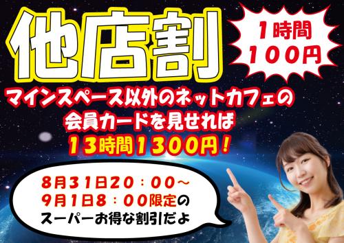 1時間100円 他店割 マインスペース以外のネットカフェの会員カードご提示で13時間1,300円