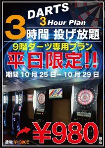 池袋 ネットカフェ ダーツ3時間投げ放題 980円 平日限定受付 9階ダーツ専用プラン