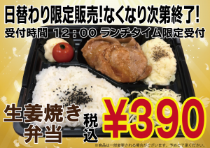 池袋のネットカフェで生姜焼きが楽しめます。お昼12:00からのランチタイム限定受付 特別価格の390円 付け合わせのポテトも意外と大人気です