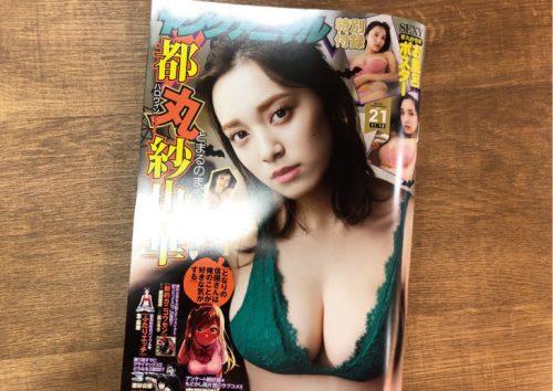 10月22日発売 ヤングアニマル2021No21 表紙は都丸紗也華
